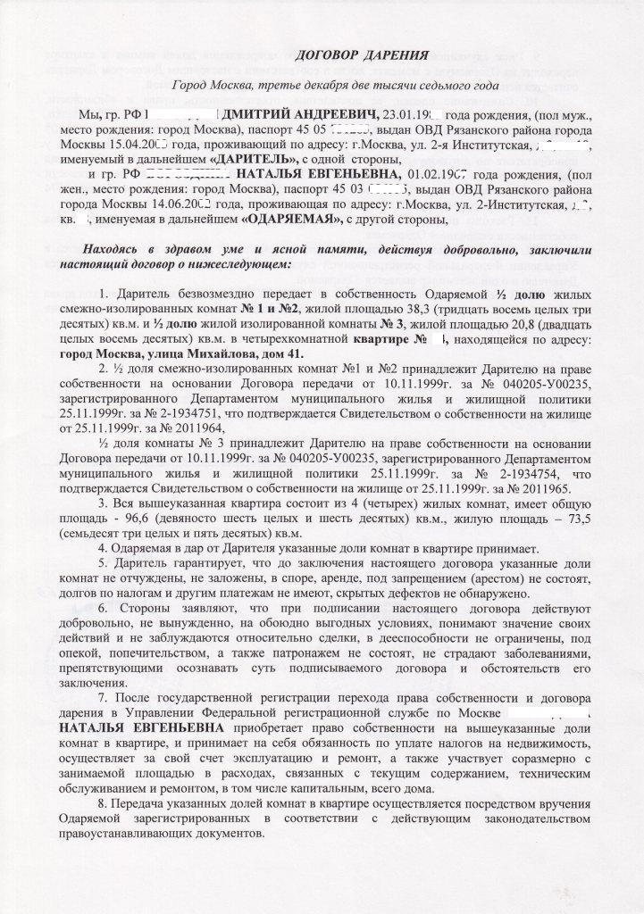 Типовые Формы Договоров Аренды Нежилого Помещения Бесплатно