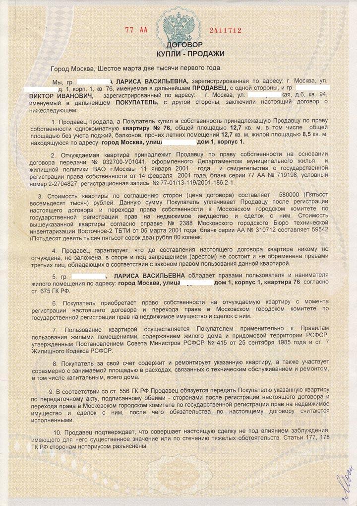 Образец: Договор купли - продажи КВАРТИРЫ ( ПО)