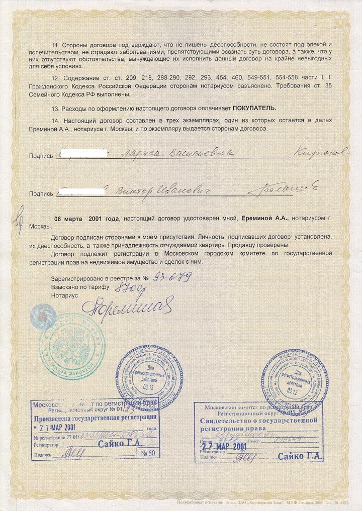 нотариальное удостоверение договора купли-продажи земельного участка Хедрон