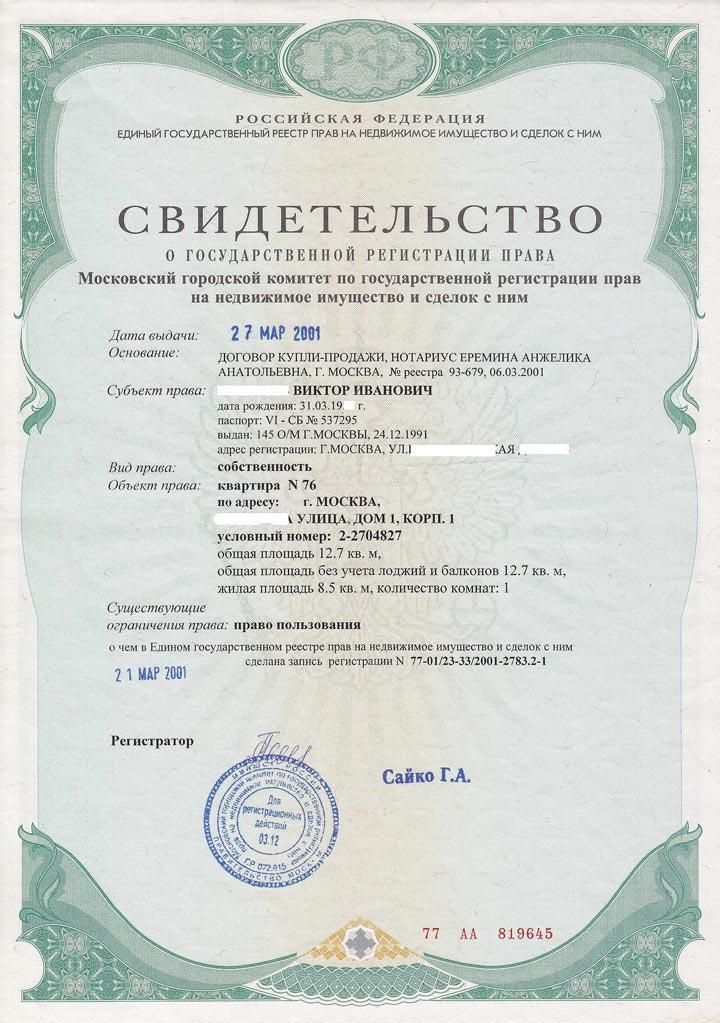 свидетельство о регистрации недвижимости нового образца