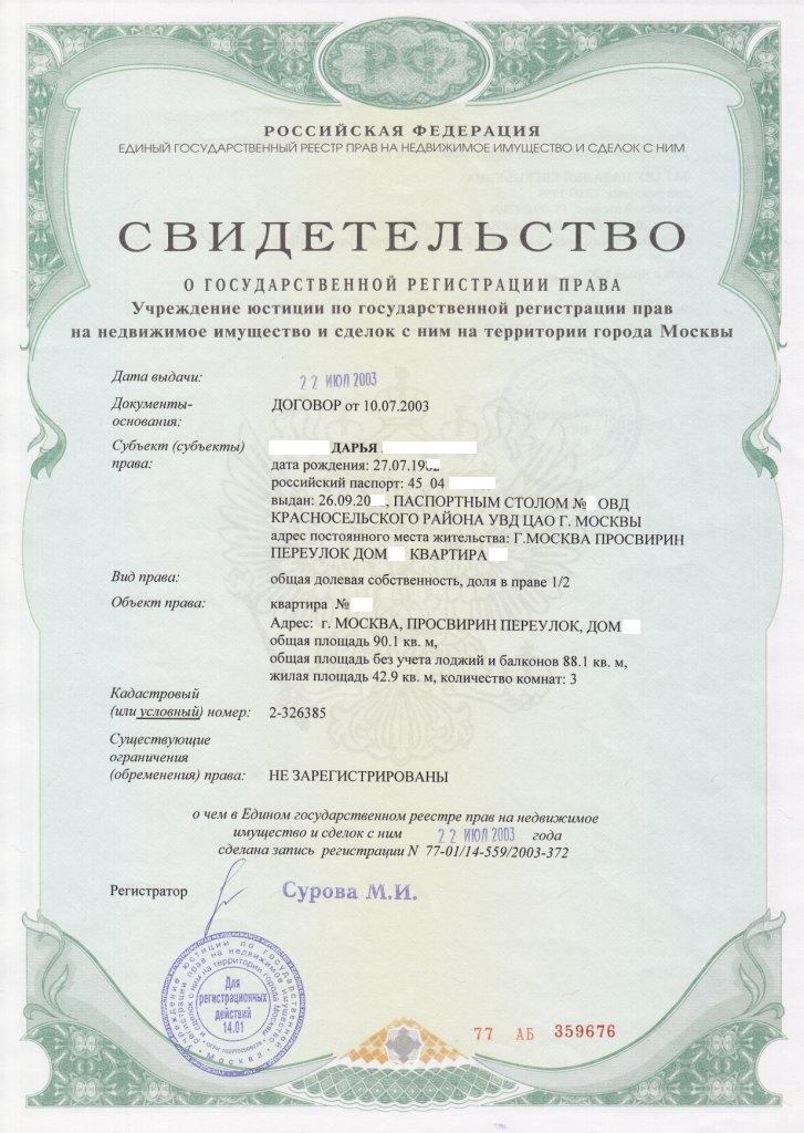 свидетельство о регистрации права новый образец