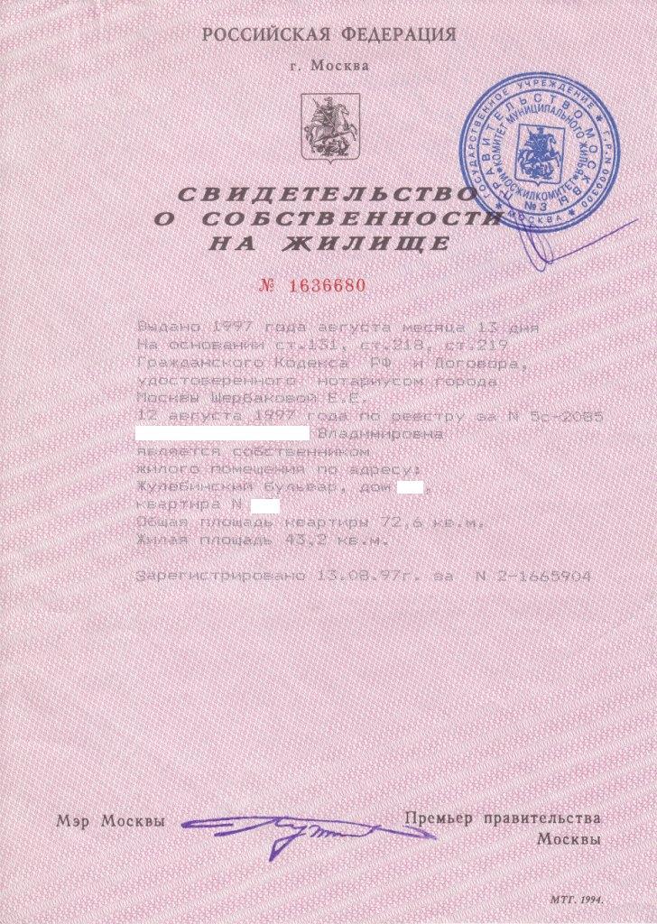 переместил приватизация квартиры документы тольятти милей