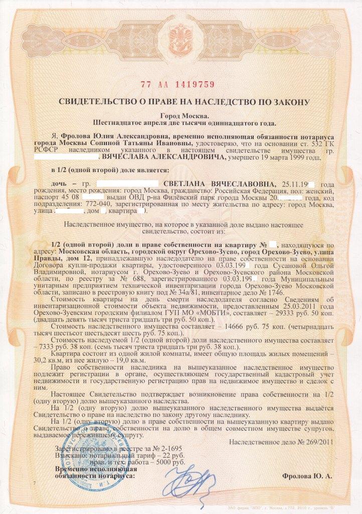 продать дом по свидетельству о праве на наследство img-1